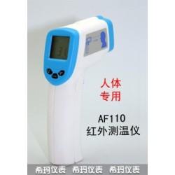 Máy đo nhiệt độ hồng ngoại Smartsenso AF110